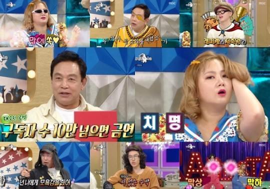 """[간밤의 TV]  """"김영철X박나래X카피추""""누가 가장 힙한가"""