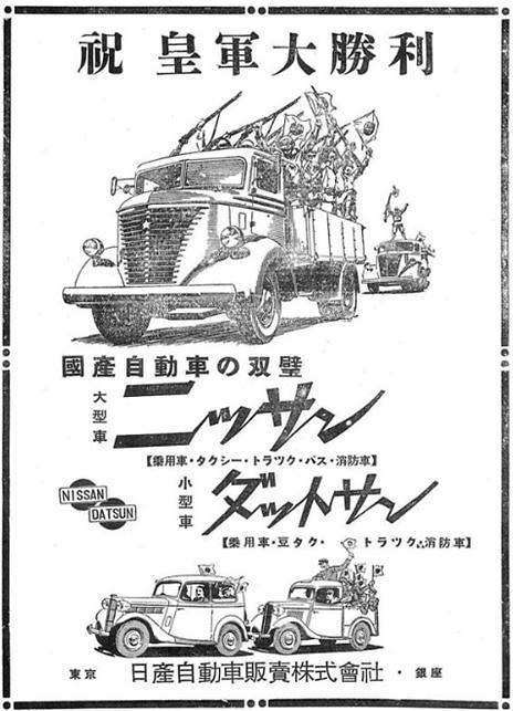 [노다니엘의 일본 풍경화] (3) 제국주의 일본은 이들이 일으켰다..중화학 5대 콘체른
