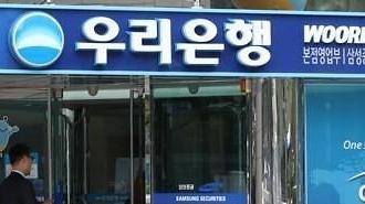 Ngân hàng Woori, thay đổi mật khẩu tài khoản mà không có sự đồng ý của khách hàng