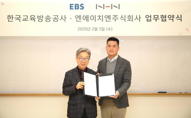NHN-EBS, AI 활용한 에듀테크 공동 개발