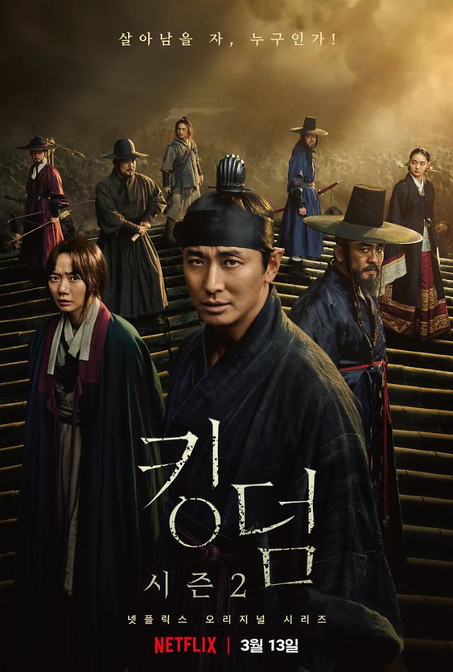 Netflix原创剧《王国》第二季将于3月13日开播