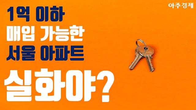 서울에도 있다!? 1억↓매입 가능한 아파트 [아주경제 차트라이더]