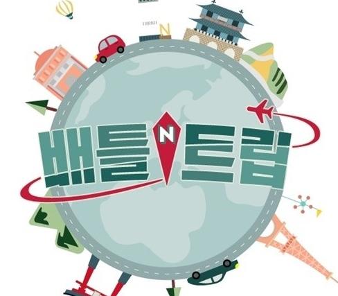 旅行综艺《Battle Trip》3月27日播出最后一期节目