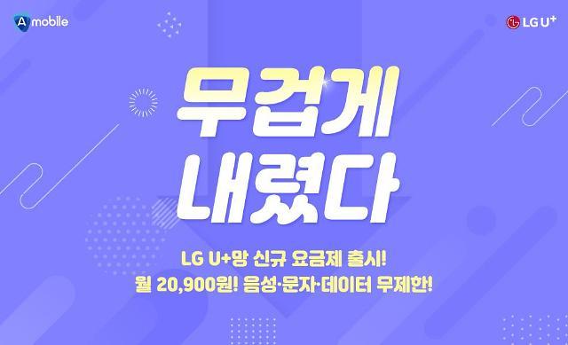 에넥스텔레콤, 2만원대 무제한 LTE 요금제 출시