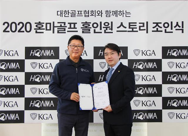 "KGA ""홀인원시 혼마 A1 골프볼 증정"""