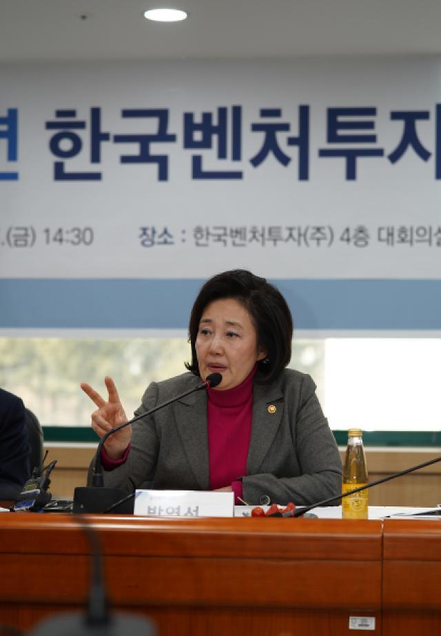 """박영선 """"2022년까지 벤처투자 5조원…벤처 4대 강국 입지 다진다"""""""