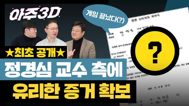 [영상/아주3D] '단독 입수' 정경심 교수 측에 유리한 증거 나왔다…'게임 끝?'