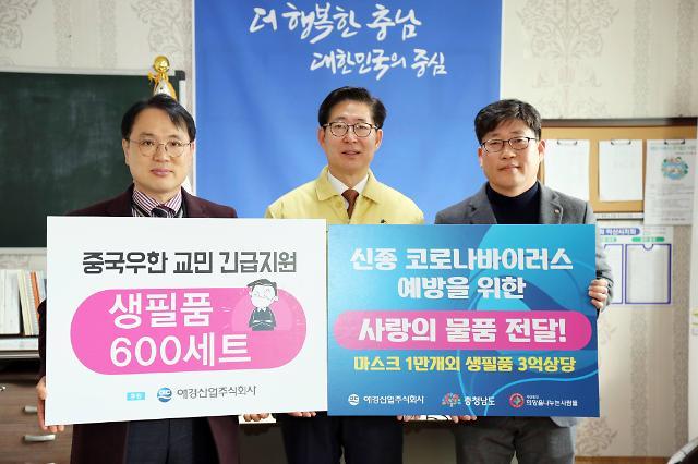 애경산업, 우한 교민 위해 충청남도에 생활용품 지원