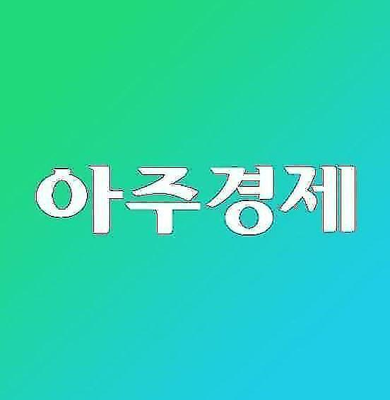"""[아주경제 오늘의 뉴스 종합]중국연구진 """"천산갑 신종코로나 중간 숙주""""외"""