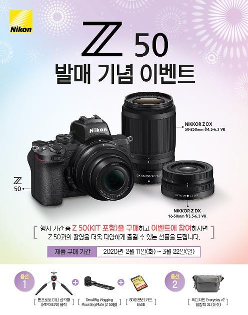 니콘, 11일 DX 미러리스 Z 50 정식 발매…특별한 선물 혜택도