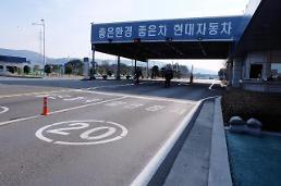 .现代起亚汽车韩国工厂明日全线停摆.