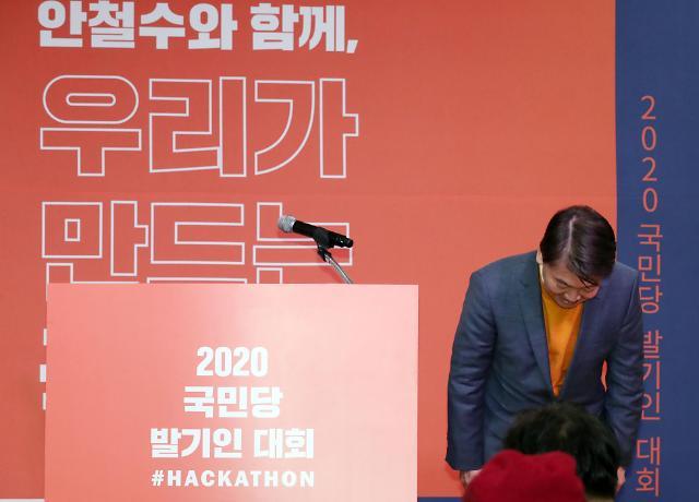 """韩前国会议员安哲秀创建新党 取名""""国民党"""""""