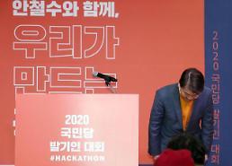 """.韩前国会议员安哲秀创建新党 取名""""国民党""""."""