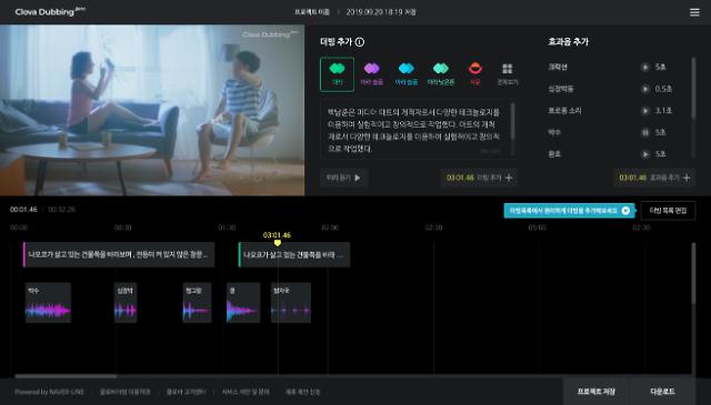 AI가 자동으로 동영상 목소리 입힌다... 네이버, '클로바 더빙' 출시