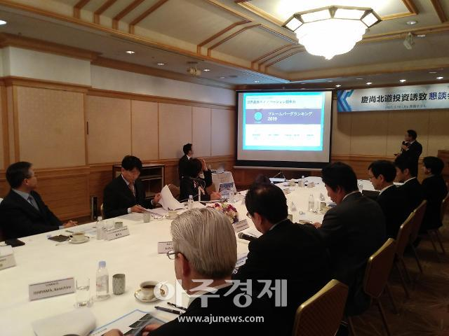 전우헌 경북도 경제부지사, 일본기업인 대상 경북 투자유치 설명회 가져