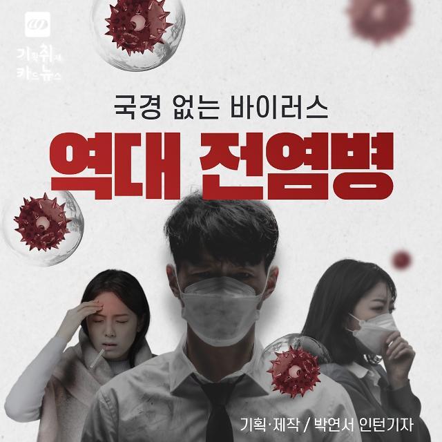 [카드뉴스] 국경 없는 바이러스... 신종 코로나로 범유행전염병 톺아보기