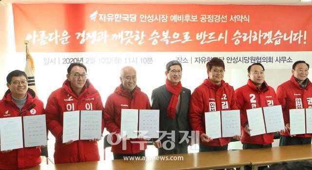 경기 안성시장 재선거, 자유한국당 예비후보 공정선거 서약