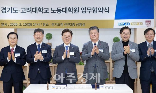 '노동이 존중받는 경기' 실현 위해 경기도-고려대학교 노동대학원 업무협약