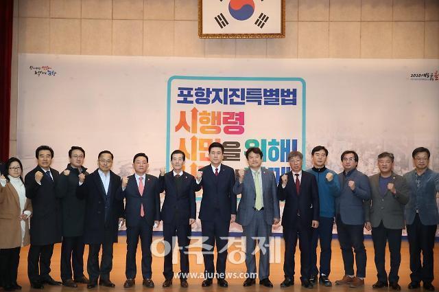 포항시, '포항지진 특별법 설명 및 주민의견 수렴회' 개최