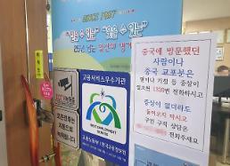 .疫情扩散人人自危 在韩朝鲜族求职频吃闭门羹.