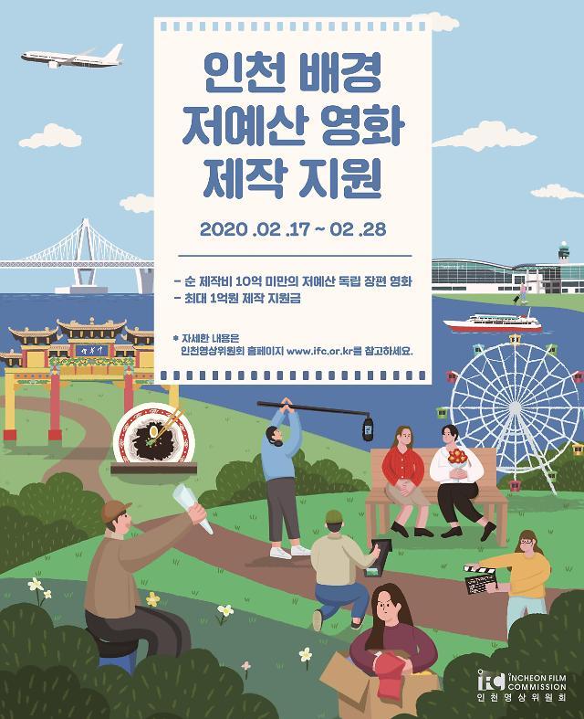 인천영상위원회, 2020년도 인천배경 저예산영화 제작지원 공모 시작