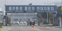 .韩国各大厂商陆续复工 将新冠疫情损失降到最低.