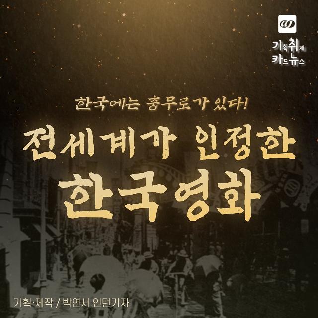 [카드뉴스] 미국의 할리우드 한국의 충무로... 국제 영화제를 빛낸 한국 영화史