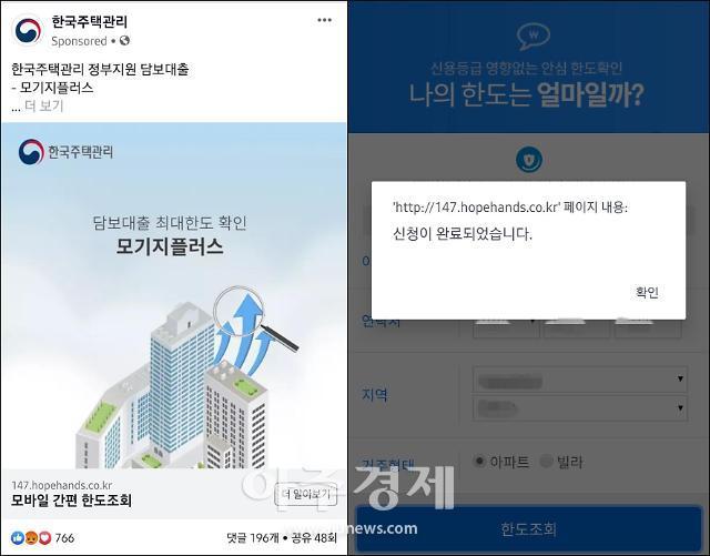 """LTV 100% 정부지원 대출 SNS 사기광고 기승…정부 """"단속 사각지대 난처"""""""