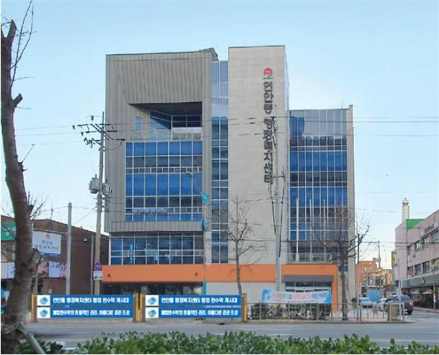 인천 중구 연안동 행정복지센터 완공... 신청사에서 업무 개시