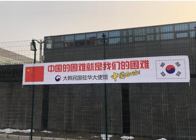 韩国驻华大使馆挂出横幅声援中国:中国的困难就是我们的困难