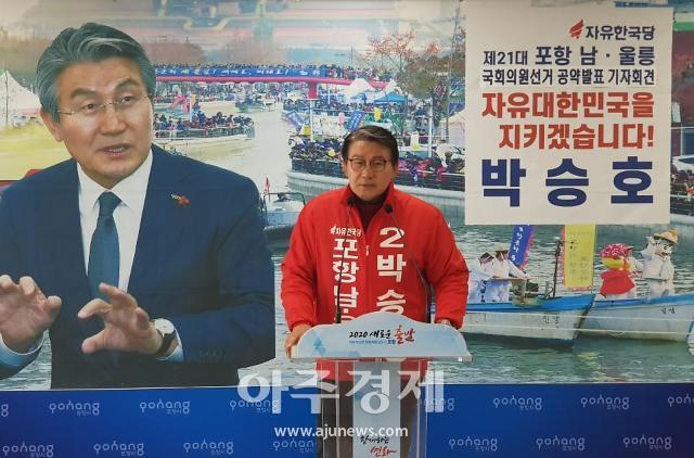 박승호 예비후보, 오천읍...인구10만 명품 교육문화도시로 육성