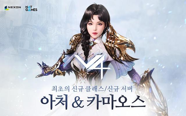 넥슨 V4 신규 클래스·서버 업데이트... 출시 최초