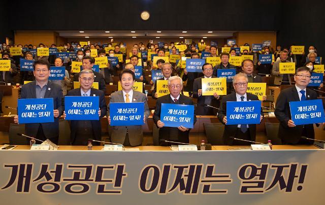 """개성공단 전면중단 4년…""""공단 재개 위한 남·북 실무협의 제안"""""""
