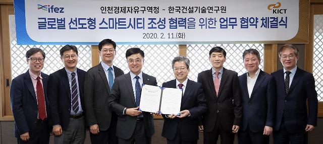 IFEZ-한국건설기술연구원, '글로벌 선도형 스마트시티 조성협력'업무협약 체결