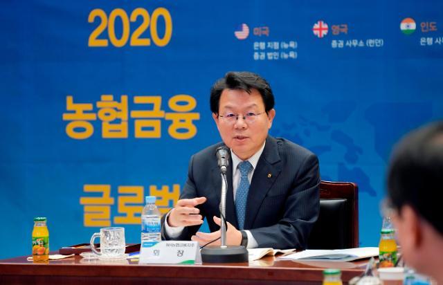 """김광수 농협금융 회장 """"2025년까지 13개국 28개 네트워크 구축할 것"""""""