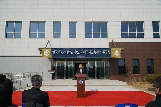 한국외국어대,송도국제도시 국제교육센터 준공식 개최
