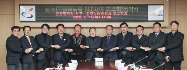 인천 서구-한국농어촌공사,  세어도에 '활력' 불어 넣는다