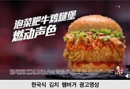 .韩国泡菜在华走红 受中国消费者追捧.