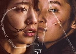 .韩国电影《CALL》海报公开.