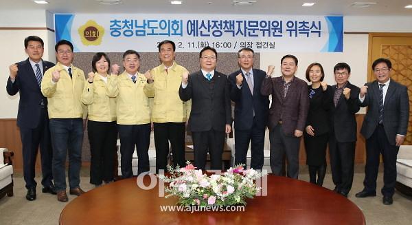 충남도의회 1기 예산정책자문위원회 출범
