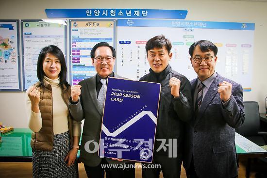 FC안양, 안양시청소년재단 연간회원권 구매행렬 합류