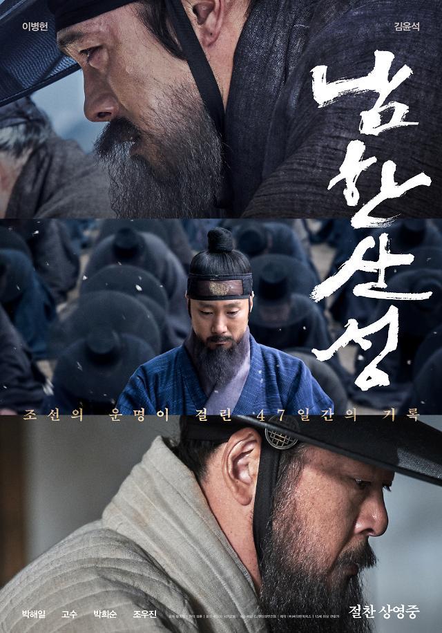 이병헌·김윤석 주연 영화 '남한산성'···왜 화제?
