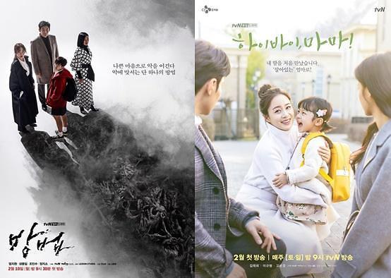 """[기획] 2020년 tvN 드라마 """"별들의 출동"""" 기대되네~"""