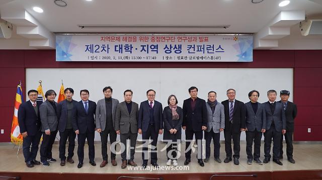 동국대 경주캠퍼스, 제2차 대학·지역 상생 콘퍼런스 성료