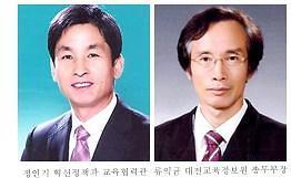 대전교육청, 지방공무원 인사발령 단행