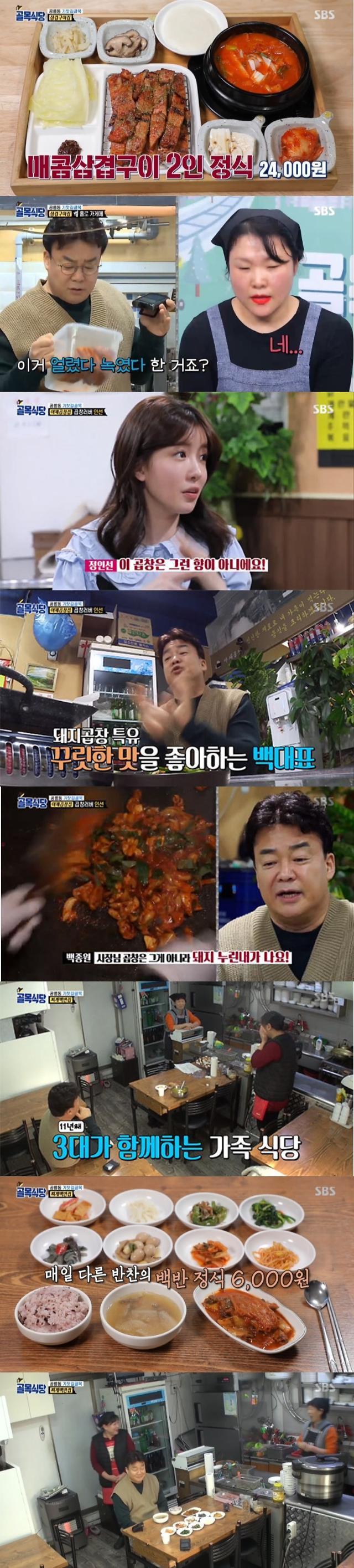 """[간밤의 TV] 골목식당 """"요새는 이런 식당 없다"""" 백종원도 반한 '찌개백반집'···10.2% '최고의 1분'"""