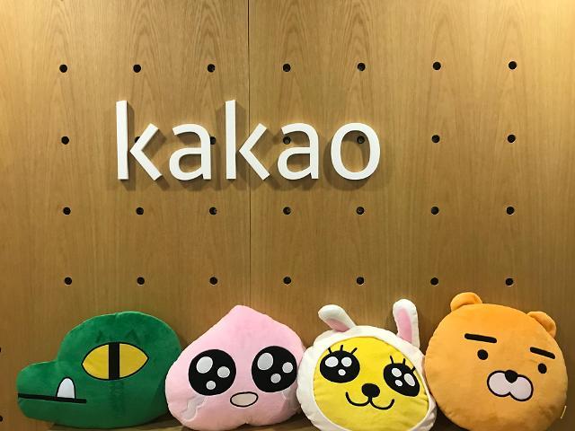 카카오 작년 매출 3조원, 영업익 2천억 돌파... 역대 최대
