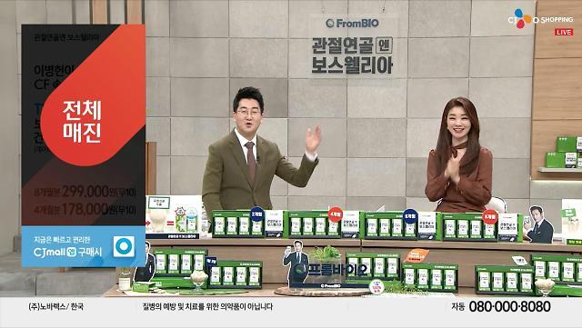 "CJ오쇼핑 ""판매 우수협력사에 1억원 인센티브 쏜다"""