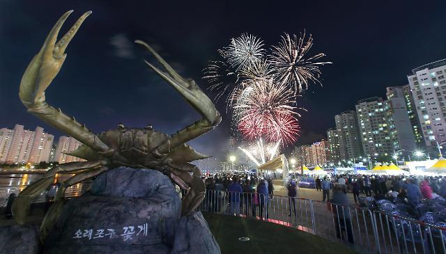 인천 남동구 소래포구축제, 문체부'예비 문화관광축제'로 지정