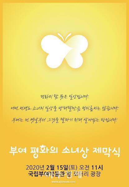 부여군, 주민 주도로 평화의 소녀상 제막